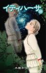 イティハーサ(10)-電子書籍