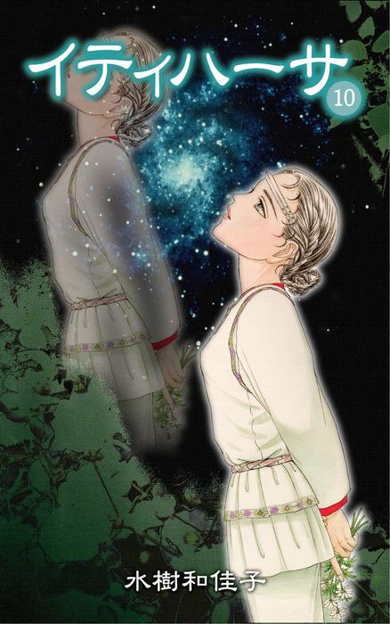 イティハーサ(10)-電子書籍-拡大画像