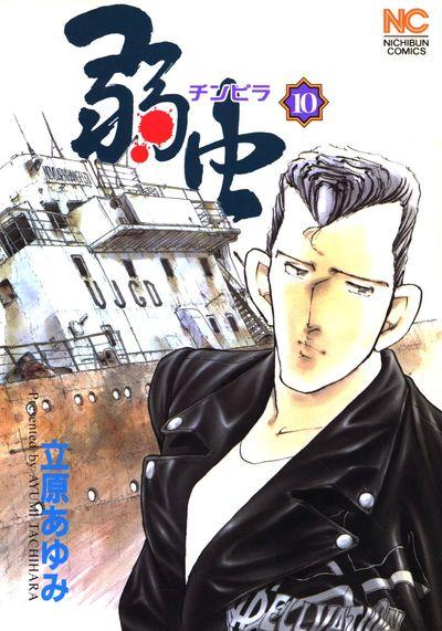 弱(チンピラ)虫 10-電子書籍