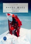 ヤマケイ文庫 タベイさん、頂上だよ 田部井淳子の山登り半生記-電子書籍