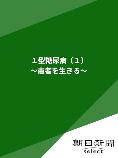 1型糖尿病〔1〕 ~患者を生きる~-電子書籍