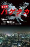 TV版ハゲタカ「日本を買い叩け!」編-電子書籍