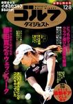 週刊ゴルフダイジェスト 2015/12/8号-電子書籍