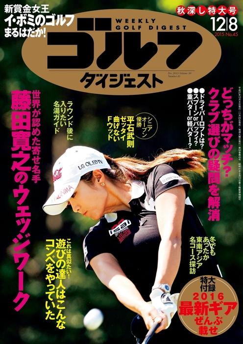 週刊ゴルフダイジェスト 2015/12/8号-電子書籍-拡大画像