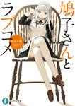 鳩子さんとラブコメ-電子書籍