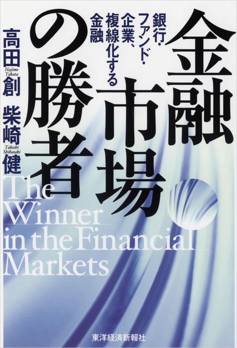 金融市場の勝者―銀行・ファンド・企業、複線化する金融拡大写真