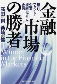 金融市場の勝者―銀行・ファンド・企業、複線化する金融-電子書籍