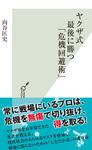 ヤクザ式 最後に勝つ「危機回避術」-電子書籍