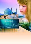 絹の誘惑-電子書籍
