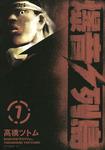 爆音列島(7)-電子書籍