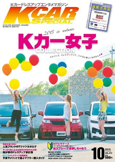 KCARスペシャル 2015年10月号-電子書籍