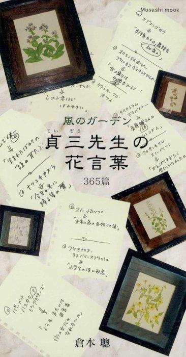 風のガーデン貞三先生の花言葉365篇拡大写真