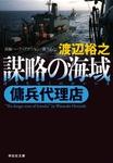 傭兵代理店  謀略の海域-電子書籍