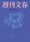 週刊文春 3月16日号-電子書籍