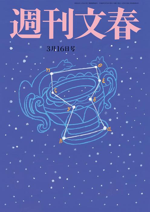 週刊文春 3月16日号拡大写真