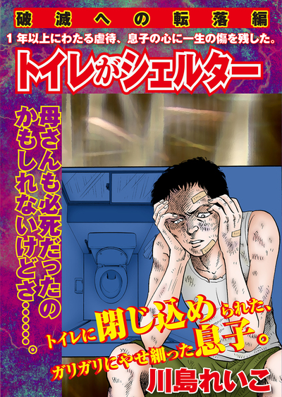 【破滅への転落編】トイレがシェルター-電子書籍