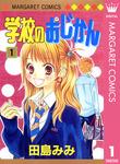 学校のおじかん モノクロ版 1-電子書籍