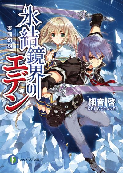 氷結鏡界のエデン 楽園幻想-電子書籍