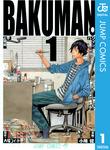 バクマン。 モノクロ版 1-電子書籍