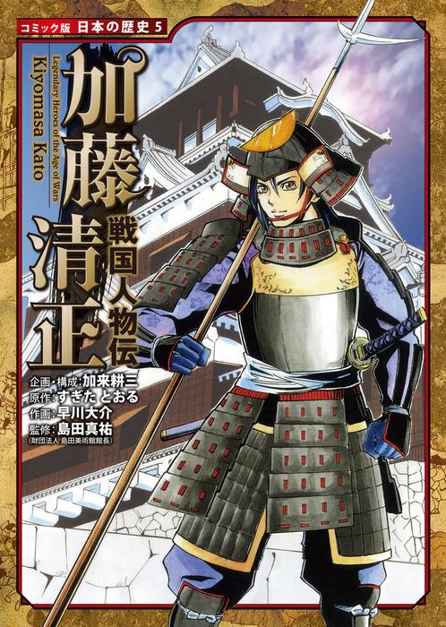 コミック版 日本の歴史 戦国人物伝 加藤清正拡大写真