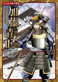 コミック版 日本の歴史 戦国人物伝 加藤清正-電子書籍
