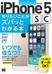ポケット百科[SoftBank版]iPhone5s/5c知りたいことがズバッとわかる本-電子書籍