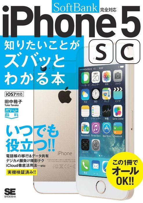ポケット百科[SoftBank版]iPhone5s/5c知りたいことがズバッとわかる本拡大写真