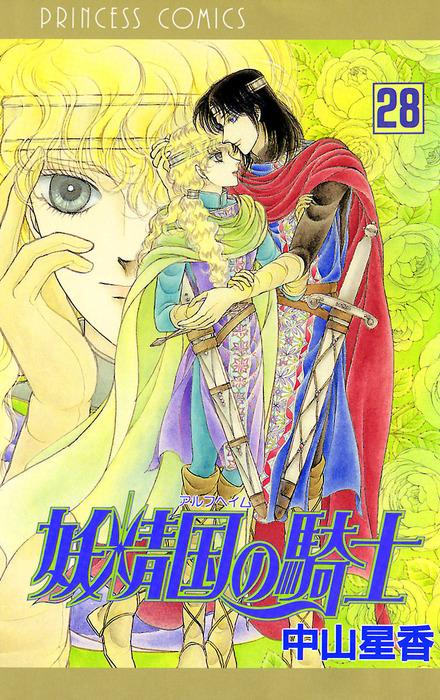 妖精国の騎士(アルフヘイムの騎士) 28-電子書籍-拡大画像