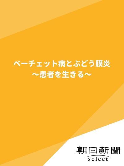 ベーチェット病とぶどう膜炎 ~患者を生きる~-電子書籍