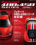 フェラーリ488&458シリーズ全記録-電子書籍