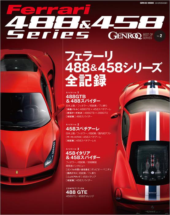 フェラーリ488&458シリーズ全記録拡大写真
