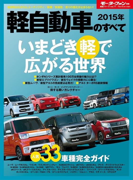 2015年 軽自動車のすべて拡大写真