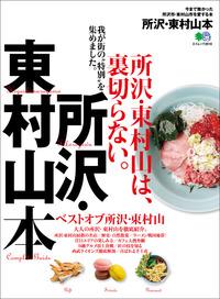 所沢・東村山本
