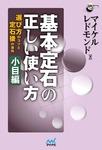 基本定石の正しい使い方 小目編-電子書籍