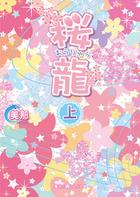 「桜龍」シリーズ