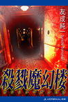 殺戮魔幻楼-電子書籍