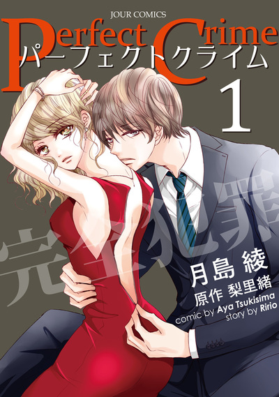 Perfect Crime / 1-電子書籍
