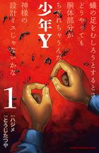 「少年Y」シリーズ