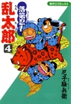 落第忍者乱太郎 4巻-電子書籍