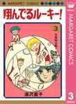 翔んでるルーキー! 3-電子書籍