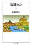諸国物語(上)-電子書籍