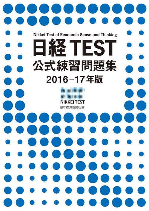 日経TEST公式練習問題集2016-17年版拡大写真