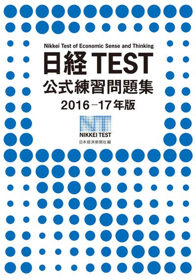 日経TEST公式練習問題集2016-17年版-電子書籍