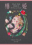 椿姫-電子書籍