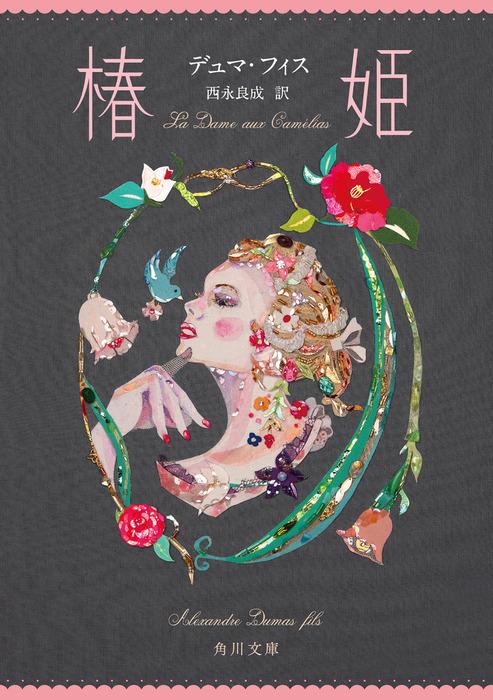 椿姫-電子書籍-拡大画像