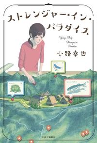 ストレンジャー・イン・パラダイス-電子書籍