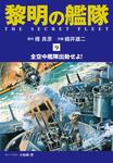 黎明の艦隊 コミック版(9)-電子書籍
