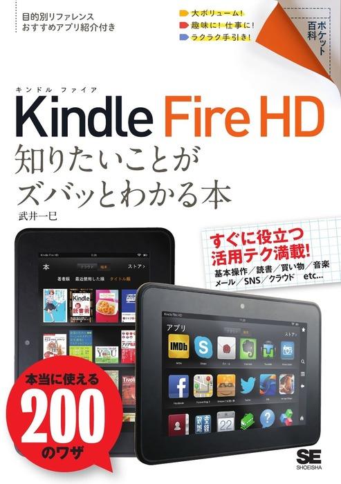 ポケット百科 Kindle Fire HD 知りたいことがズバッとわかる本拡大写真