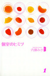 個室のヒミツ1 彼の指のヒミツ-電子書籍