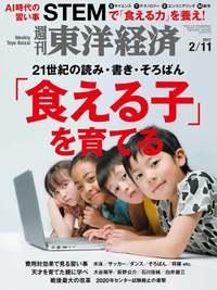 週刊東洋経済 2017年2月11日号